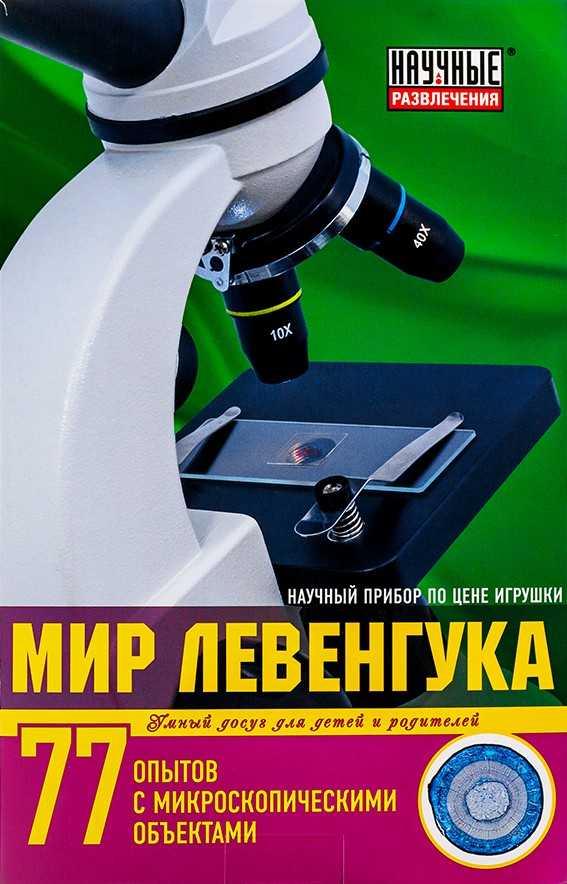 """Детский микроскоп """"Мир Левенгука"""""""