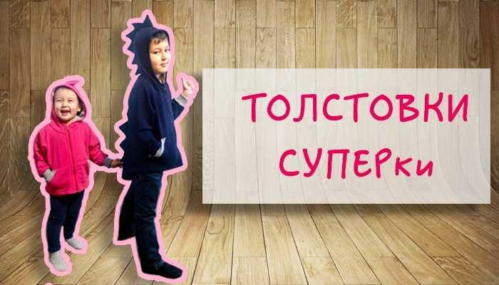 Толстовки СУПЕРки